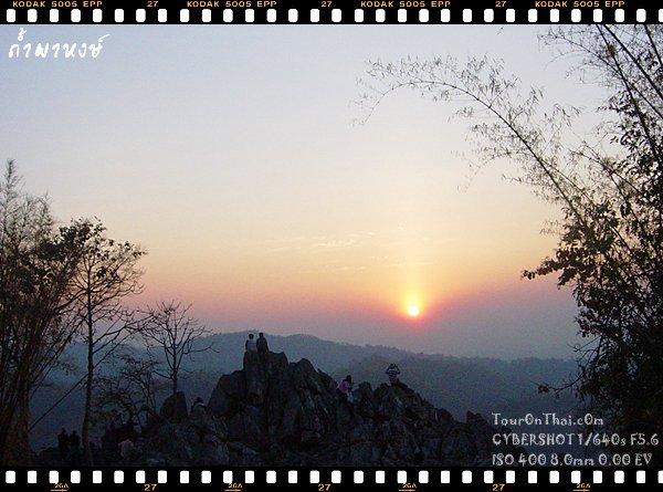 จุดชมวิวพระอาทิตย์ตก (ถ้ำผาหงษ์)