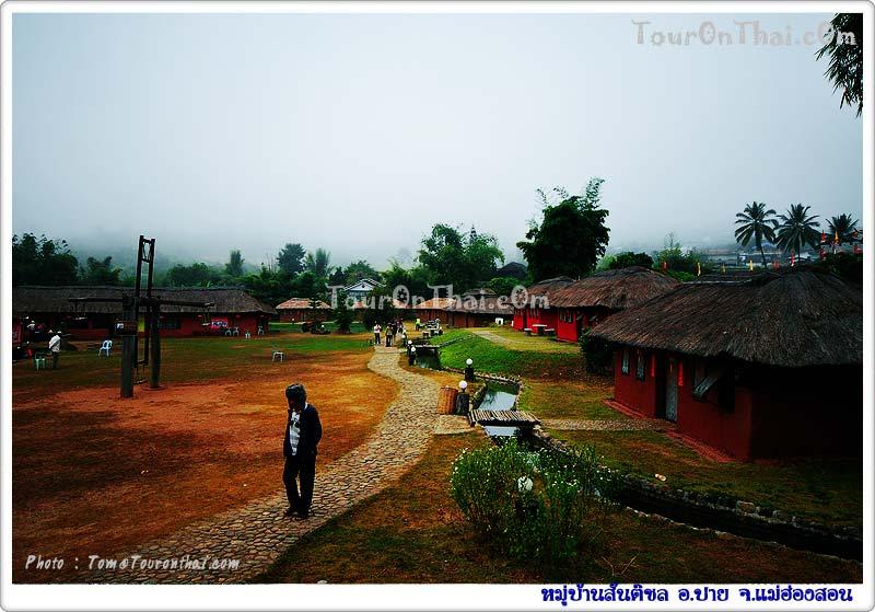 หมู่บ้านศูนย์วัฒนธรรมจีนยูนนาน (บ้านสันติชล)
