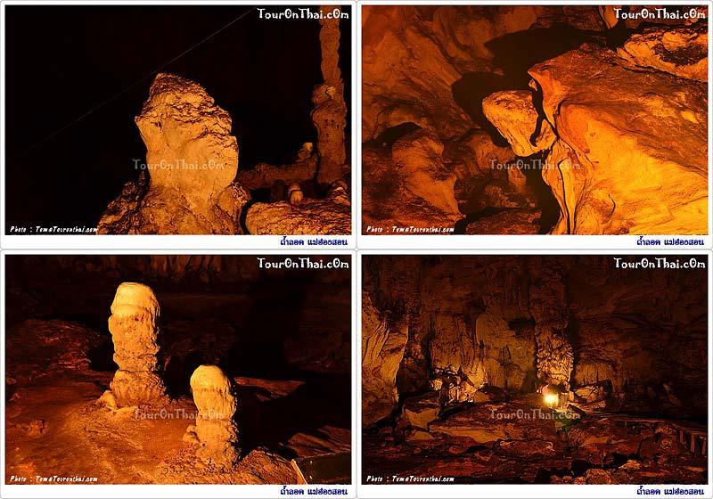 สิ่งที่น่าสนใจในถ้ำเสาหินหลวง