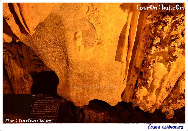 ภาพเขียนโบราณของมนุษย์ถ้ำ