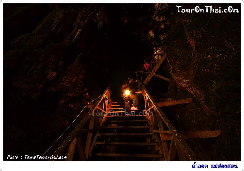 ทางขึ้นถ้ำผีแมน