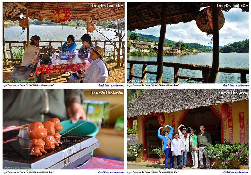 ชิมชาริมทะเลสาบรักไทย