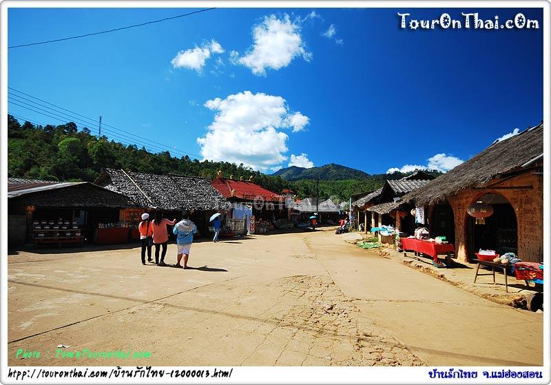 ทัวร์รอบหมู่บ้านรักไทย