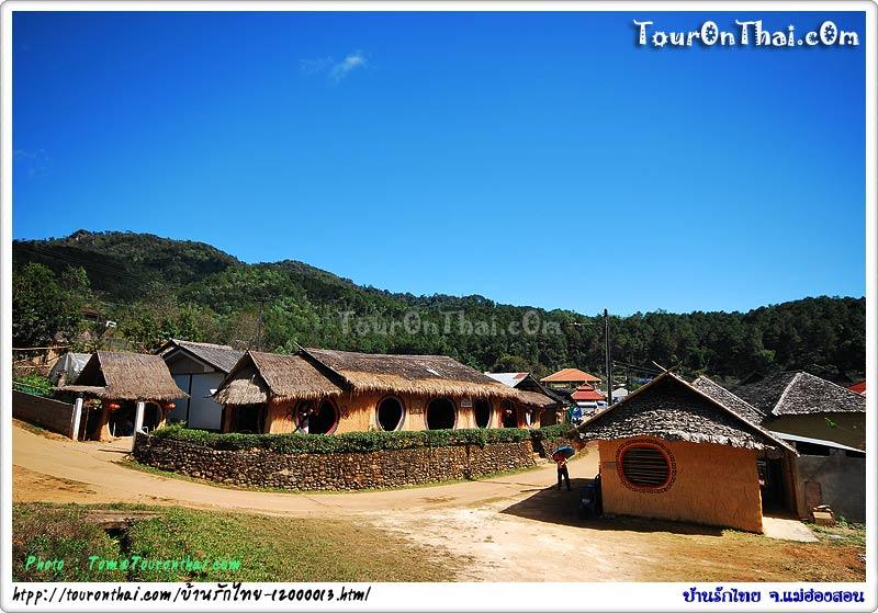 หมู่บ้านรักไทย (แม่ออ)
