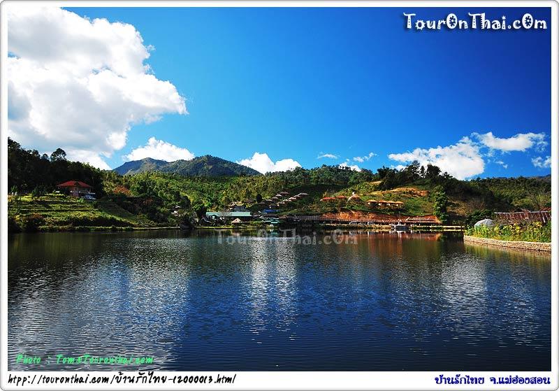 ทะเลสาบบ้านรักไทย