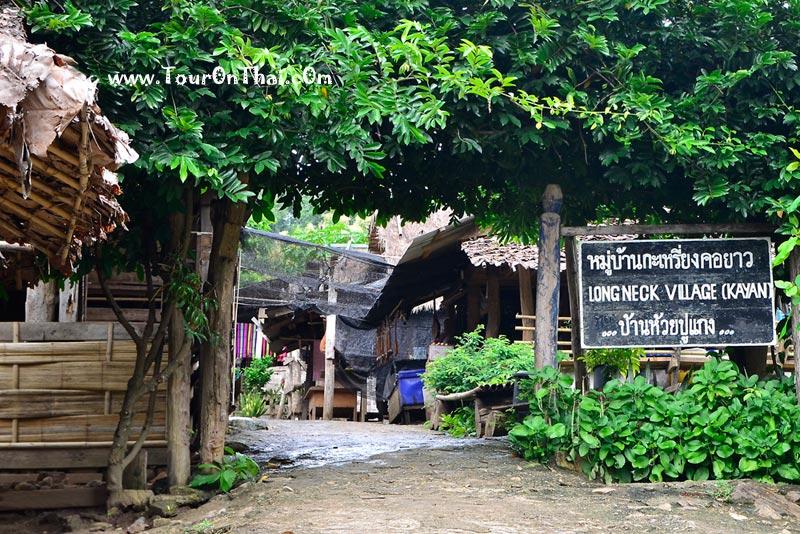หมู่บ้านกะเหรี่ยงคอยาวห้วยปูแกง
