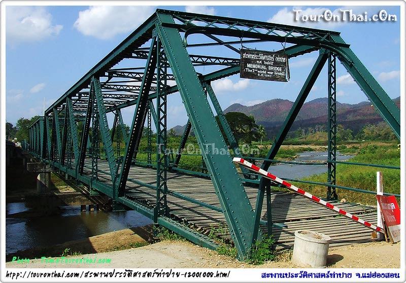 สะพานประวัติศาสตร์ท่าปาย