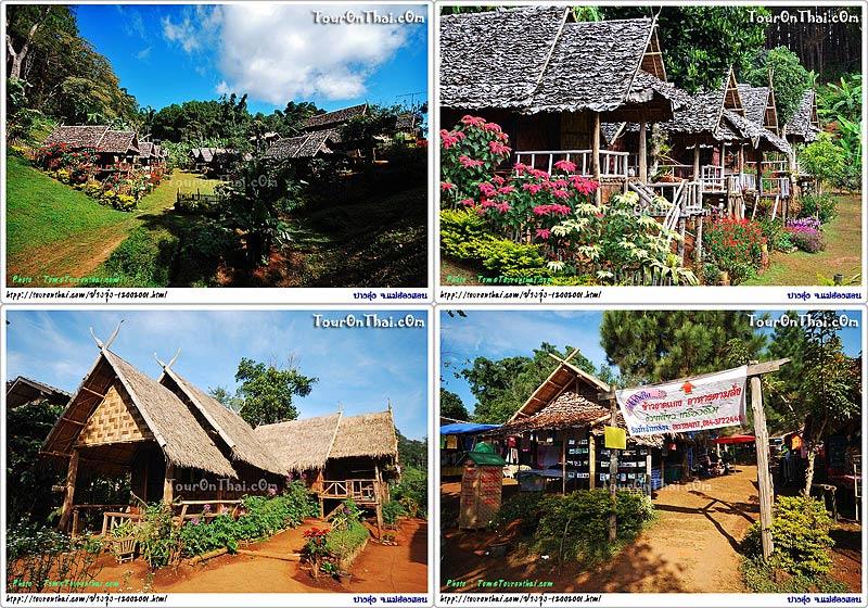 โฮมสเตย์บ้านรวมไทย