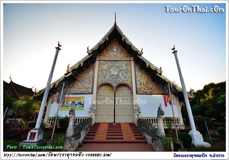 วิหารหลวงวัดพระธาตุจอมปิง
