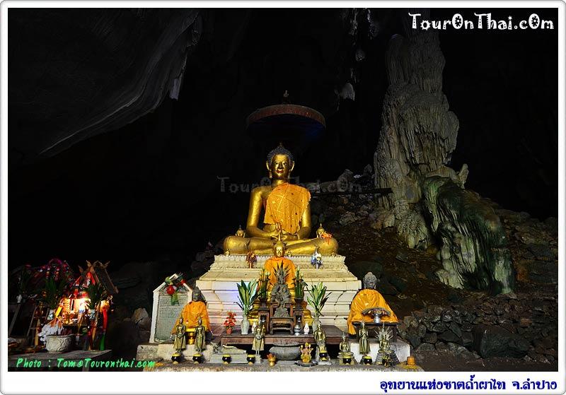 พระพุทธรูปในถ้ำ