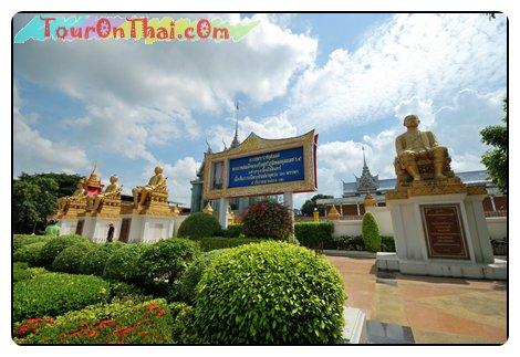 พระราชานุสาวรีย์พระมหากษัตริย์ไทย
