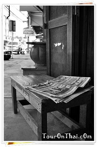 ม้านั่งอ่านหนังสือพิมพ์