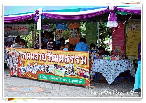 กิจกรรมสร้างสรรค์ของกลุ่มเด็กอู่ไทย