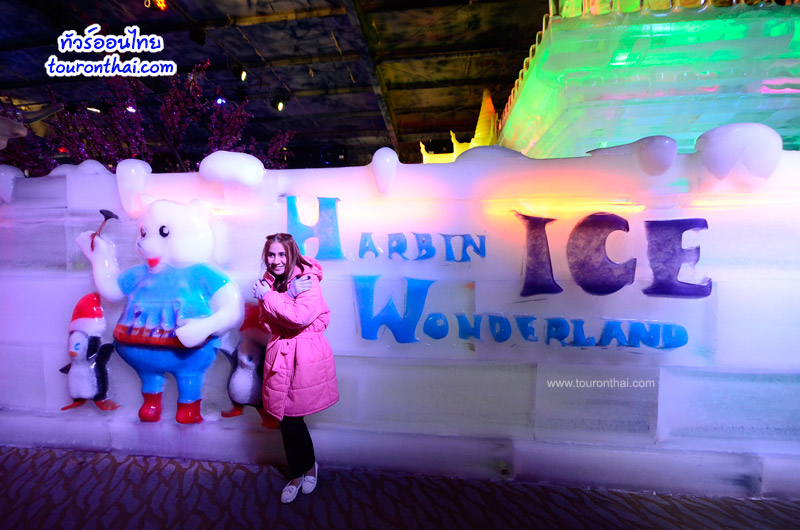 Harbin Ice Wonderland