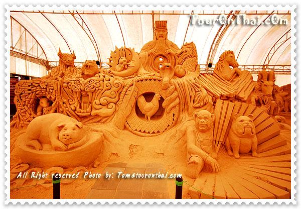 ปราสาททราย 12 นักษัตร