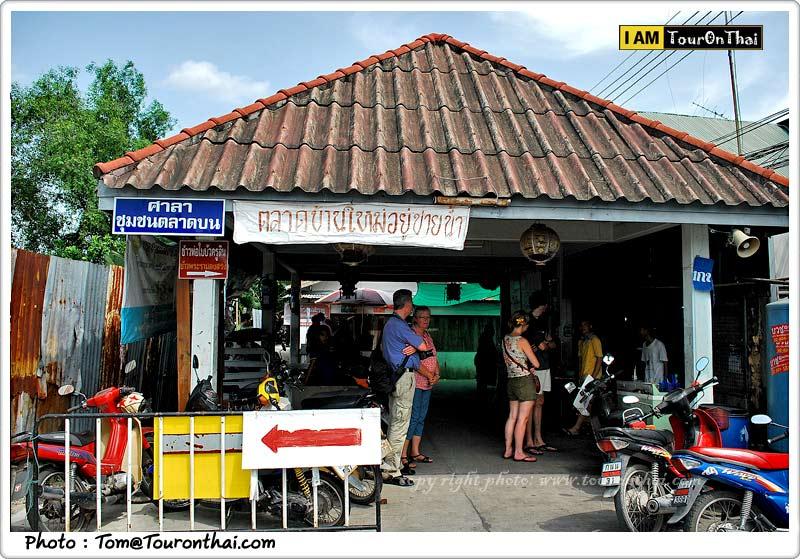 ศาลาชุมชนตลาดบน