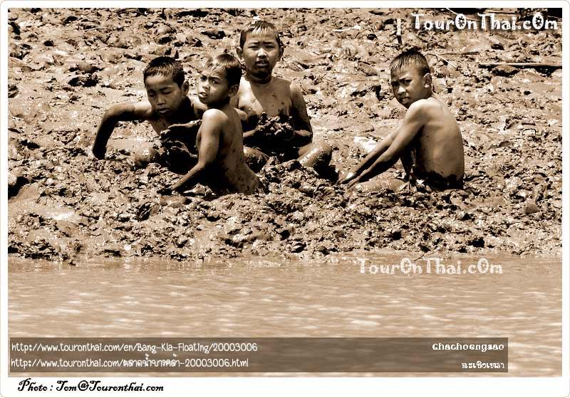 เด็กๆ ริมน้ำ