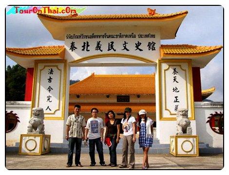อนุสรณ์ชาวไทยเชื้อสายจีน