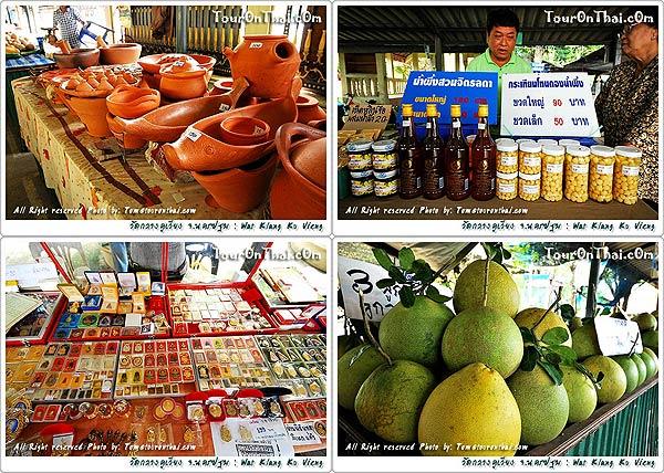 สินค้าในตลาดน้ำวัดกลางคูเวียง