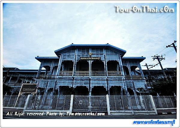 พิพิธภัณฑ์นนทบุรี