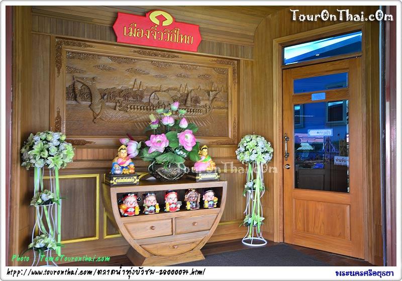 พิพิธภัณฑ์เมืองจิ๋ววิถีไทย