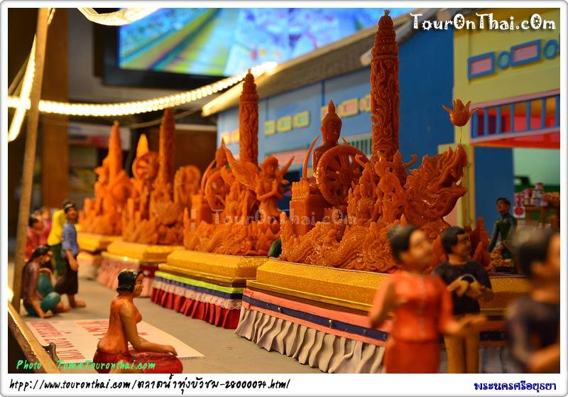 พิพิธภัณฑ์เมืองจิ๋ววิถีไทย ตลาดน้ำทุ่งบัวชม