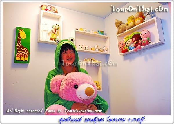 บ้านหมีสีชมพู