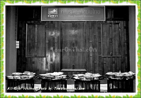 พิพิธภัณฑ์ขนมไทยอัมพวา