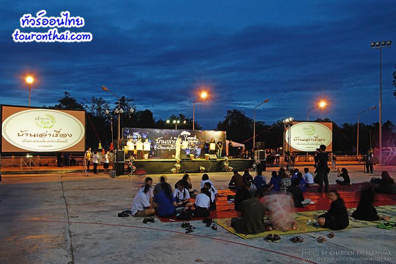 บ้านเล่าเรื่อง เมืองสมุนไพร ปราจีนบุรี