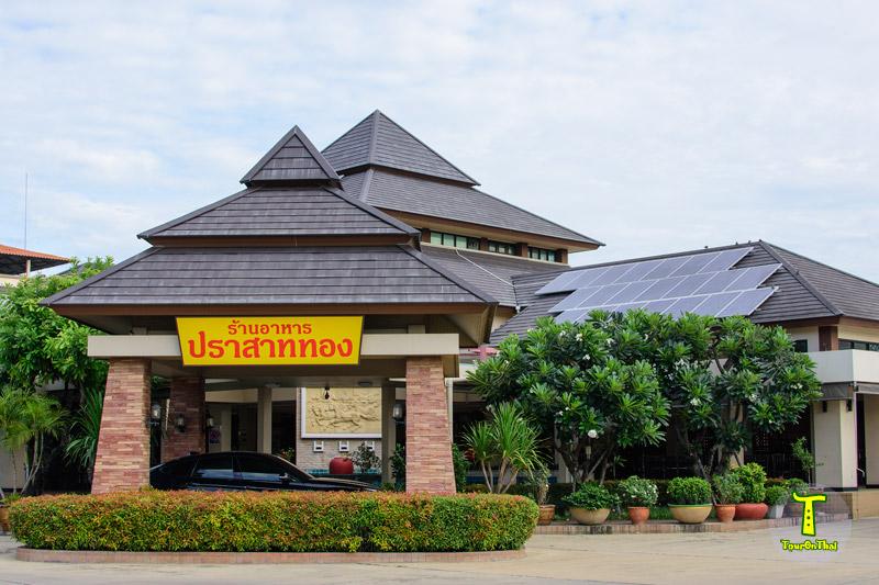 ร้านอาหารปราสาททอง