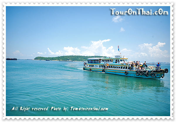 เรือโดยสารเกาะสีชัง
