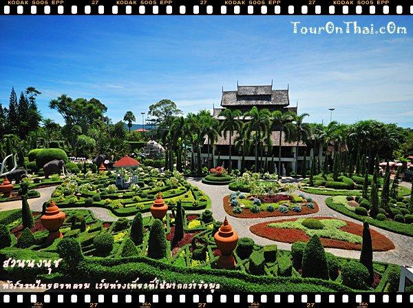 สวนโมก (Wrightia Tomentosa Garden)