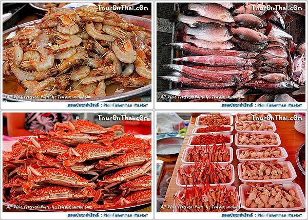 ของกินตลาดประมงท่าเรือพลี