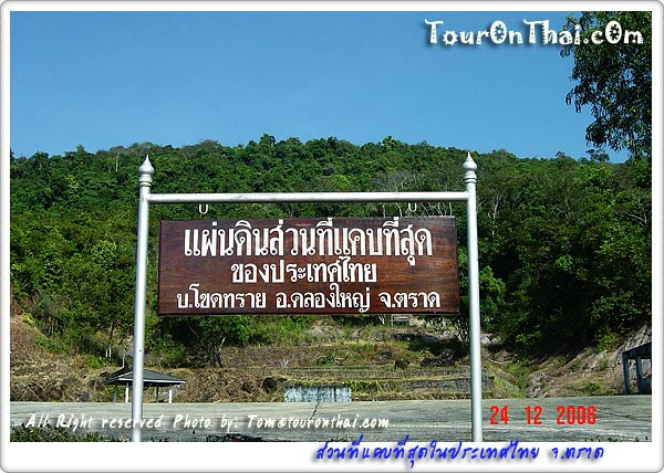ส่วนที่แคบที่สุดในประเทศไทย