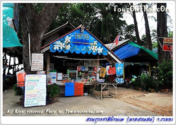 ร้านอาหารริมหาดสวนสน