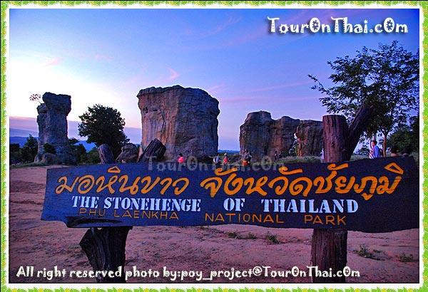 ถึงแล้ว มอหินขาว สโตนเฮนจ์เมืองไทย