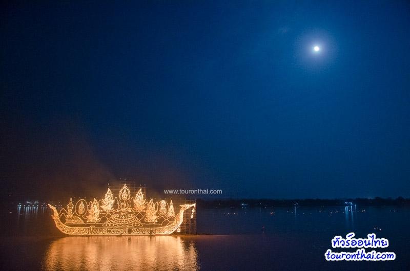 ไหลเรือไฟกลางแสงจันทร์
