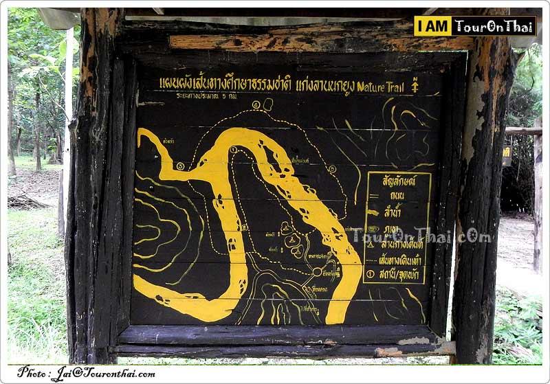 หน่วยพิทักษ์อุทยานแห่งชาติแม่วงก์ (แม่เรวา)