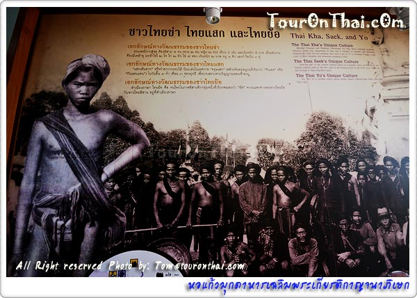 นิทรรศการชาวไทยข่า