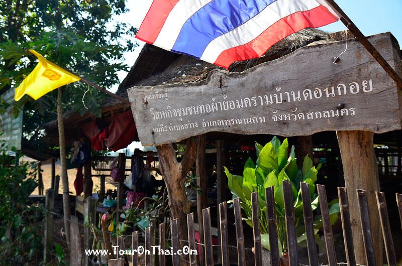 หมู่บ้านผ้าย้อมครามบ้านดอนกอย