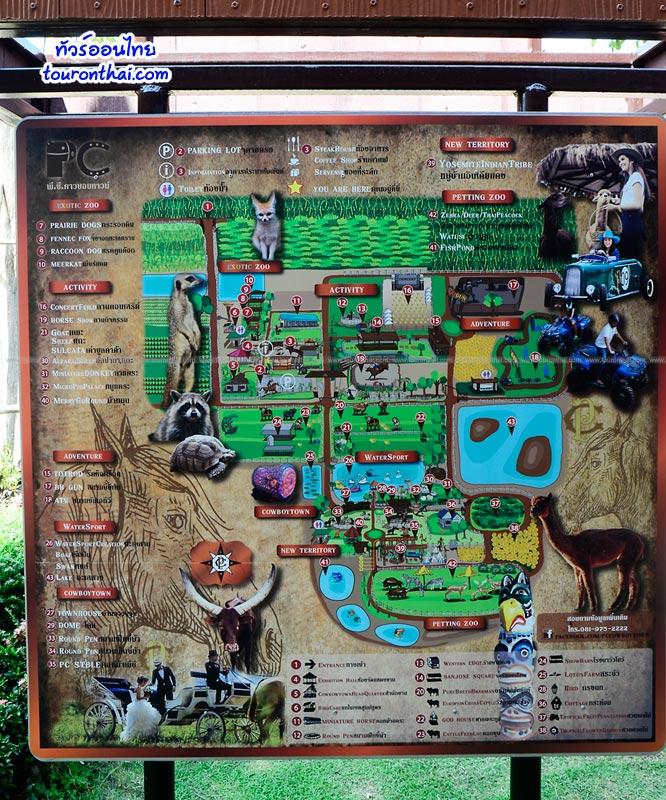 แผนที่กิจกรรม PC Ranch