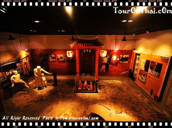 พิพิธภัณฑ์ภูเก็ตไทยหัว Phuket Thaihua Museum