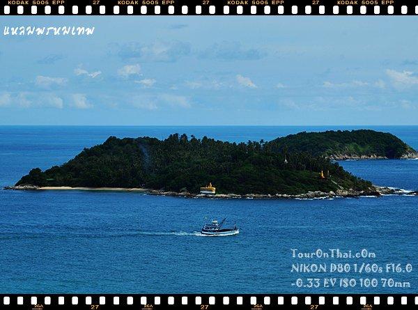 วิวเกาะหน้าแหลมพรหมเทพ
