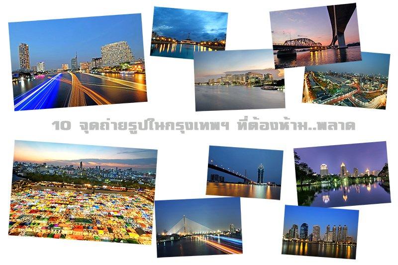 10 จุดถ่ายรูปสวยในกรุงเทพฯ ที่ช่างภาพต้องห้าม..พลาด