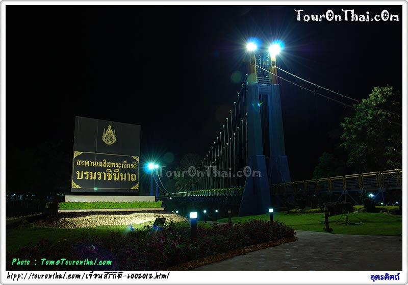 สะพานเฉลิมพระเกียรติบรมราชินีนาถ
