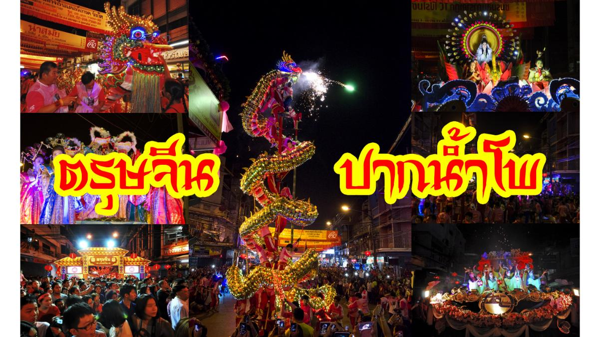 Chinese New Year Nakhonsawan
